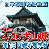 2020年4月26日(日)は犬山城で親子名城見学会が開催されます。
