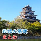 お城の基礎まとめ。日本城郭検定の対策勉強にも