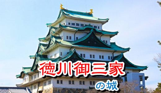 徳川御三家の城