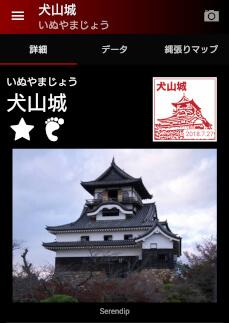 めぐり ニッポン クイズ 城 「写真当てクイズ」エントリー|ニッポン城めぐり−位置情報アプリで楽しむ無料のお城スタンプラリー