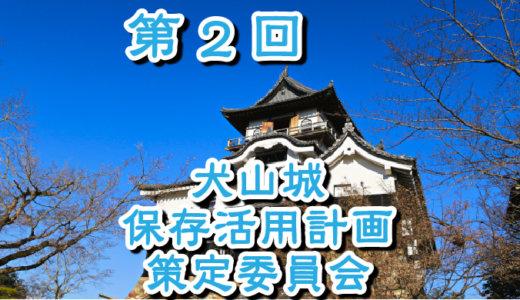 第2回犬山城保存活用計画策定委員会