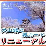 犬山城の「城カード」がリニューアルして販売されていました!