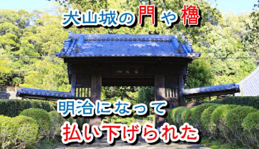 犬山城の門や櫓は明治になって払い下げられました。