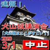 【講演会中止】 犬山城講演会『犬山城はここがすごい!』が中止になりました。