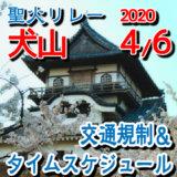 東京2020オリンピック聖火リレーin犬山の交通規制とスケジュールのご案内