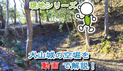犬山城の中門の奥の「空堀」を動画で解説したよ!