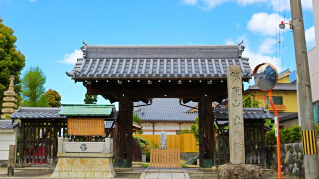 専修院の東門。かつての犬山城・矢来門