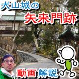 犬山城の大手道2番目の門「矢来門」を動画でご案内します!