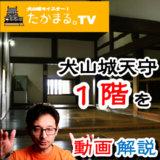 犬山城天守の「一階」について3分動画で解説
