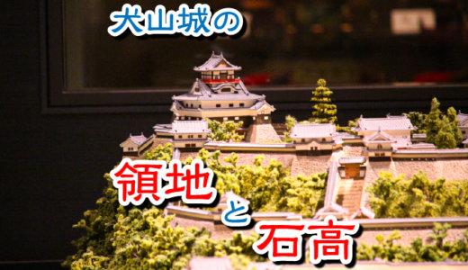 犬山城の領地と石高を調べたら、意外と広範囲に分布していた!
