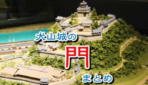 犬山城の門まとめ