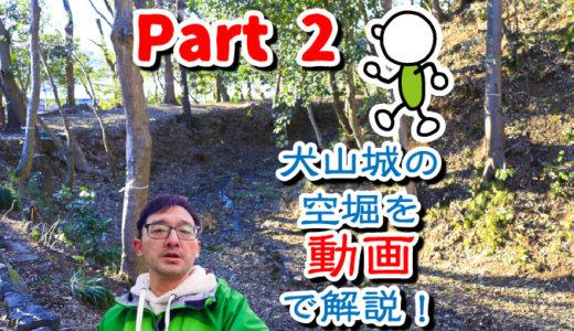 犬山城の「空堀 Part 2」動画でご案内!