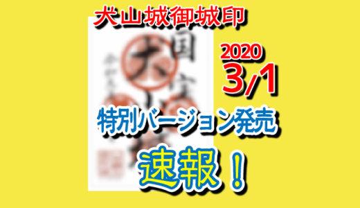 【速報】犬山城御城印の特別バージョンが販売されます。