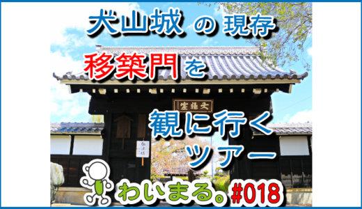 わいまる。#018『犬山城の移築門を見に行くツアー!』
