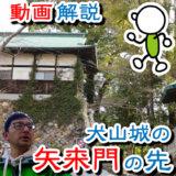 犬山城の「矢来門の先」を動画でご案内します!