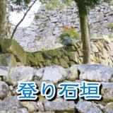 【お城の基礎知識】登り石垣(のぼりいしがき)