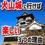 犬山城に行くと楽しい三つの理由