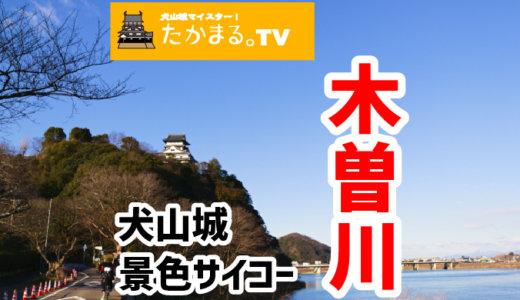 犬山城を東から眺めてみたよっていう動画をアップしましたー!