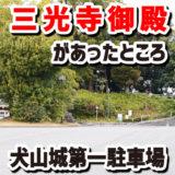 犬山城第1駐車場は、三光寺御殿があったところなのだ。