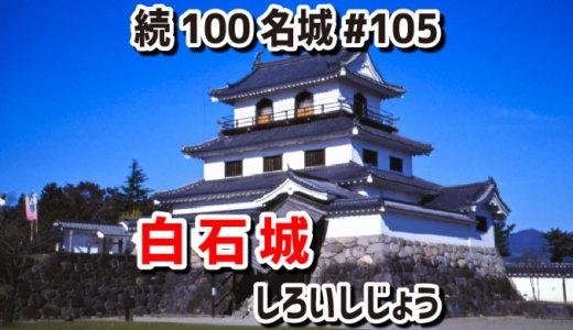 白石城(しろいしじょう)#105『仙台城の支城。天守を大櫓と呼んだ城』