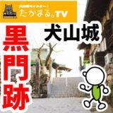 犬山城の「黒門跡」を動画でご案内します!