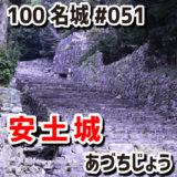 安土城(あづちじょう)#051『近世城郭のお手本となった信長最後の居城』