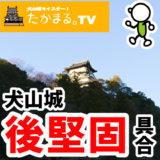 後堅固な犬山城の、後堅固な具合を川面から見てみよう!っていう動画をアップしましたー!