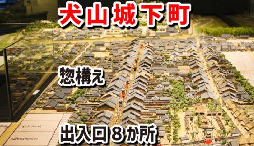 犬山城下町は惣構え(そうがまえ)で、出入り口(虎口)は4タイプ、8か所あったのだ。