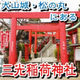 三光稲荷神社がある場所は犬山城・松の丸の西側1/3なんだ