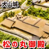 犬山城・松の丸御殿