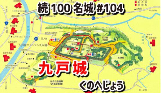 九戸城(くのへじょう)#104『豊臣秀吉の天下統一最後の合戦の城』