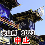 【緊急速報】令和2年(2020)の犬山祭の車山行事は中止!犬山祭保存会が決定。