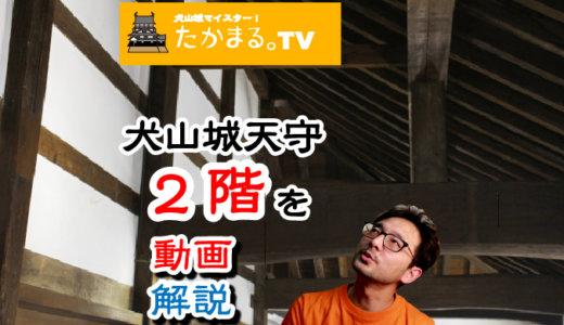犬山城天守の「二階」を動画でご案内します。