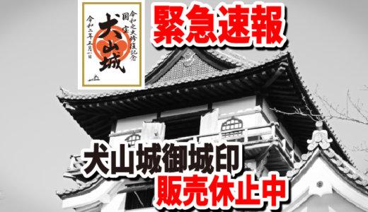 【緊急速報】犬山城の御城印の販売を中止しています。令和大修復記念の御城印の販売延期・休止です。
