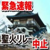 【緊急速報】東京2020オリンピック聖火リレーin犬山は中止になりました。