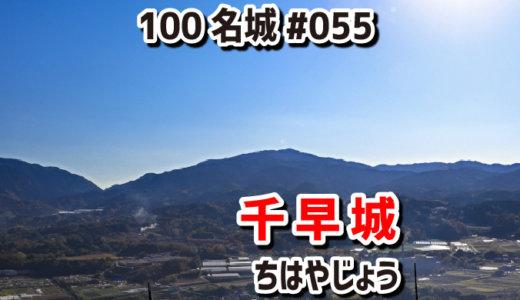 千早城(ちはやじょう)#055『楠木正成が鎌倉幕府の大軍を迎え撃った城』