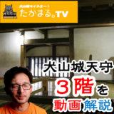 犬山城天守の「三階」について動画で解説してみたよ。