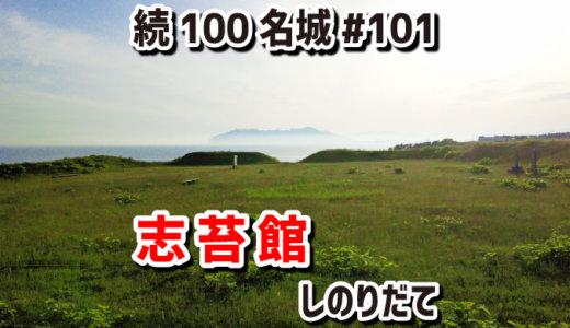 志苔館(しのりだて)#101『和人とアイヌが戦った道南十二館の一つ』