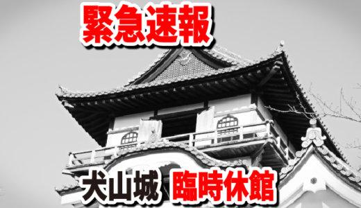 【緊急速報】国宝犬山城天守は臨時休館します。コロナウイルス感染症対策のため閉鎖・お休みです。
