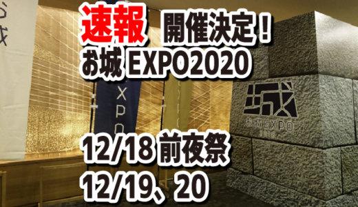 お城EXPO2020開催決定!パシフィコ横浜ノースが会場だ!