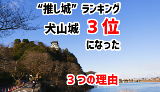"""「2020年に行きたい!お城ファンが選んだ""""推し城""""25」ランキングで犬山城が堂々の第3位にランクインした三つの理由"""