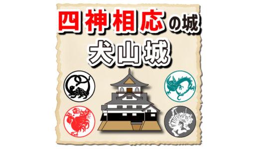 犬山城・犬山城下町は変形型の四神相応(しじんそうおう)の地だった。