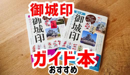 御城印の最新ガイド本『御城印徹底ガイド』が発売されたのでご紹介します。
