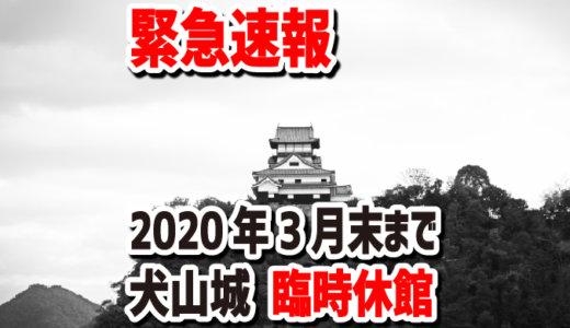 【緊急速報】国宝犬山城天守の臨時休館が令和2年(2020年)3月末まで延長になりました。コロナウイルス感染症対策のため閉鎖・お休み・閉館です。