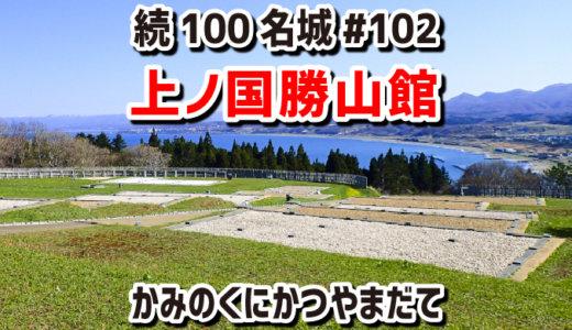 上ノ国勝山館(かみのくにかつやまだて)#102『蠣崎氏の本拠だった城』