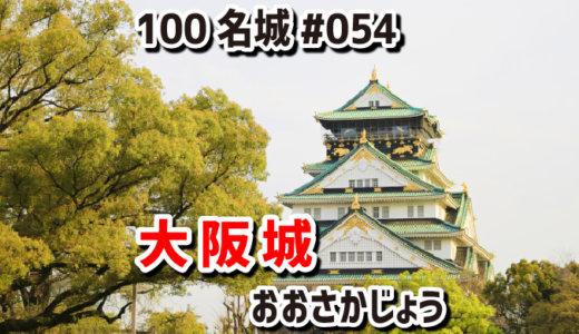 大阪城(おおさかじょう)#054『豊臣秀吉と徳川家が築いた大城郭』