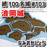 浪岡城(なみおかじょう)#103『北畠氏の末裔が築いた中世城館』