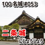 二条城(にじょうじょう)#053『天皇の行幸をあおいだ城』