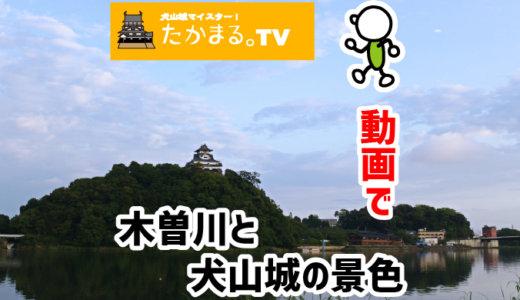 木曽川と犬山城の風景をお届け!っていう動画をアップしましたー!
