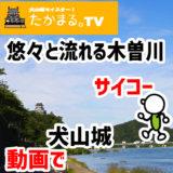 悠々と流れる木曽川と犬山城の景色が最高すぎる!っていう動画をアップしたよ!